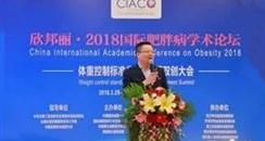 中国国际减肥大会2020年2月25-27日在北京举行!