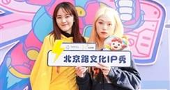 """第四届""""IP赋能,为品牌加Fun""""大会暨IP授权生态圈高峰论坛在广州美博会举行!"""