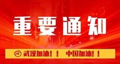 关于延期举办第24届北京国际美博会及展期系列活动通知