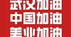 众志成城,四川美业捐款助力湖北仙桃,共抗疫情!