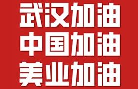 众志成城,四川秒速赛车捐款助力湖北仙桃,共抗疫情!