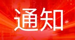 关于第54届中国(广州)国际美博会延期举办的通知