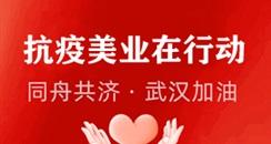 """聚沙成塔,101位四川美业人3天捐款逾10万抗""""疫"""""""