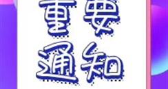 关于2020年郑州春季国际高端美博会延期的通知