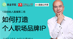 138创始人直播第二场:如何打造个人职场品牌IP