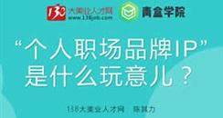 138创始人陈其力:个人品牌的精髓在于真实、内驱与长期主义