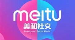 美图驰援美业 无偿为万家美妆企业做在线试妆助销售