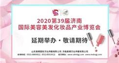 关于2020第39届济南国际美博会延期的通知