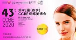 第43届CCBE成都美博会邀请函