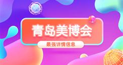 2020年青岛美博会最新官方邀请函,请查收!
