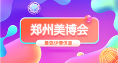 2020年郑州美博会最新官方邀请函,请查收!
