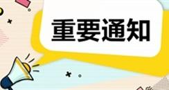 第25届中国美容博览会CBE将延期举行!