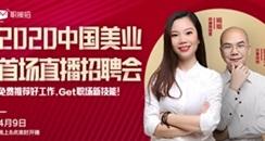 2020中国美业首场直播招聘会重磅来袭!