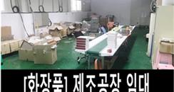 韩国化妆品出口生意:疫情来了,单子没了,只剩老板一人