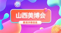 2020山西太原美博会最新邀请函,速看!