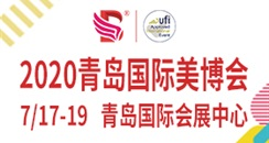 2020年青岛美博会什么时候开展?邀请函速看!