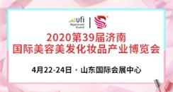 2020济南美博会最新最全邀请函,请查收