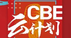 """CBE云计划""高燃上线,5月邀您云逛展"