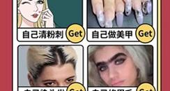 """拼多多发布美妆报告:""""眼妆""""占据十大热搜半壁江山"""