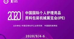 2020中国国际个人护理用品原料、包装机械展览会(IPE2020)邀请函
