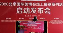 北京美博会线上展览系列活动发布会在京隆重召开