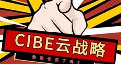 "CIBE""云战略""权威发布!与你一起""云""创未来"