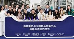 伽蓝集团与天猫新品创新中心举行战略签约仪式