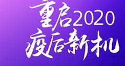成都美博会活动预告:第7届中国西部化妆品零售业峰会硬核来袭!
