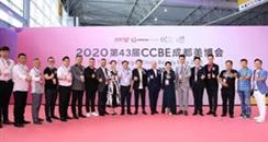 破局应变,重燃美业   第43届CCBE成都美博会盛大开幕!