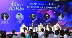 成都美博会精彩活动之第7届中国西部化妆品零售业峰会