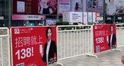 138大美业人才网亮相第43届CCBE成都美博会