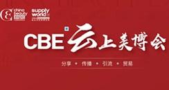 【上海美博会CBE】3000+展商免费云展示、云对接!