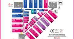 第25届【上海美博会CBE】展馆分布图