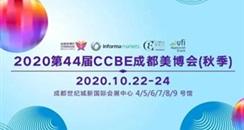 第44届CCBE成都美博会(秋季)举办时间10月22日-24日