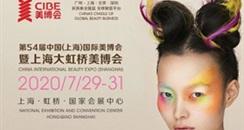 2020年第54届上海大虹桥美博会时间地点
