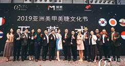 第25届上海美博会CBE专业美容特备活动新鲜出炉!