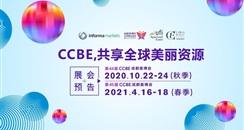 第44届(秋季)CCBE成都美博会10月22-24日举行