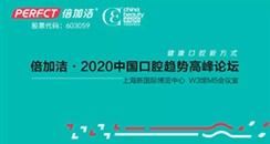 上海美博会CBE活动:倍加洁高峰论坛再度来袭
