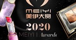 380万+网络投票!2020美伊时尚颁奖盛典将重磅揭幕细分品类之王
