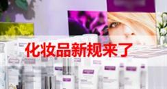 最新《化妆品监督管理条例》发布
