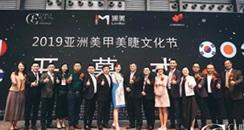 上海CBE活动:2020亚洲美甲美睫文化节亮点大揭密!