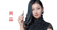 全国工商联美容化妆品业商会人力资源专委会专业人才纹绣半永久高级持久美妆师黄蕊老师