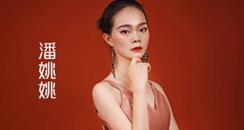 全国工商联美容化妆品业商会人力资源专委会高级持久美妆师潘姚姚老师