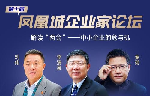 第十届凤凰城企业家论坛全国直播