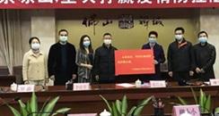 众志成城,抗击疫情,蕊美人捐赠3万只口罩!