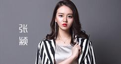 全国工商联美容化妆品业商会人力资源专委会专业人高级纹绣师张颖老师