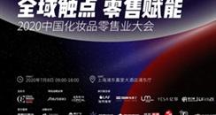 CBE活动:2020中国化妆品零售业大会,抢先看