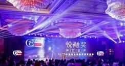 2020中国美业悦融奖颁奖盛典闪耀魔都!