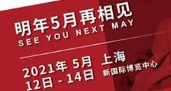 第26届CBE启动,2021年5月12日-14日再相见!