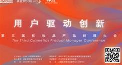 虹桥美博会活动:第三届化妆品产品经理大会